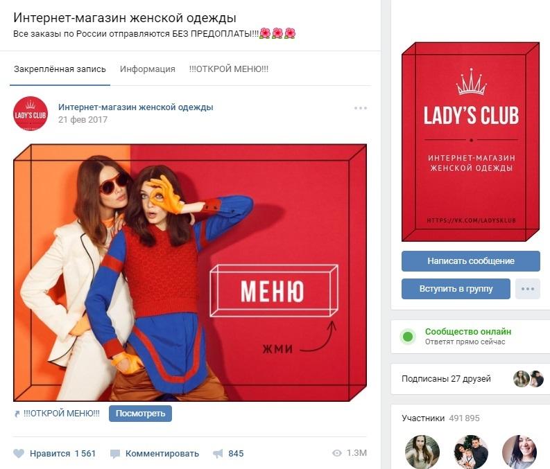 Страница интернет-магазина «Lady's Club»