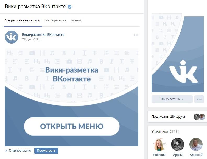 Страница официального сообщества, посвященного вики-разметке