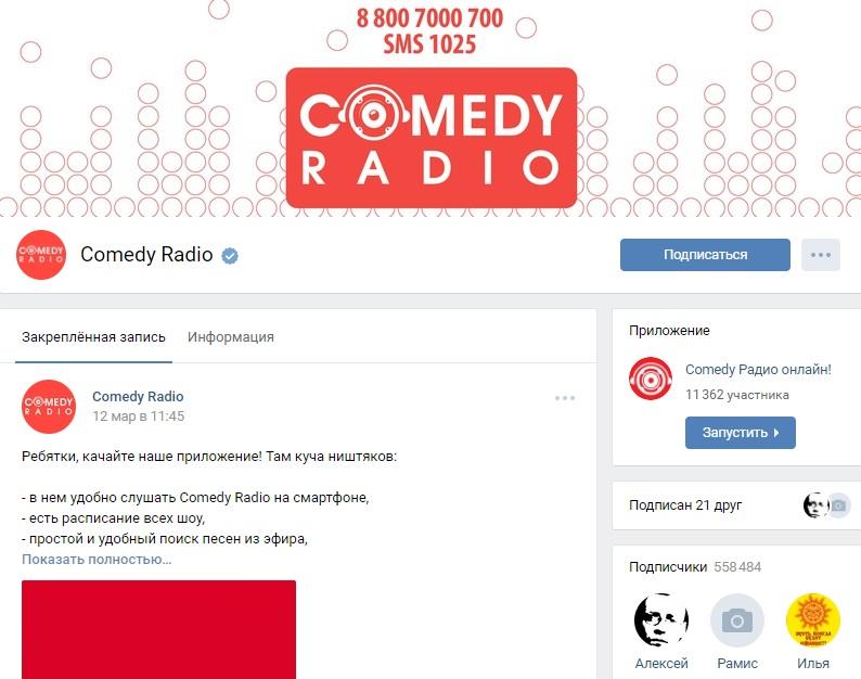 А Comedy Radio просто информирует о том, что у них есть приложение для смартфонов