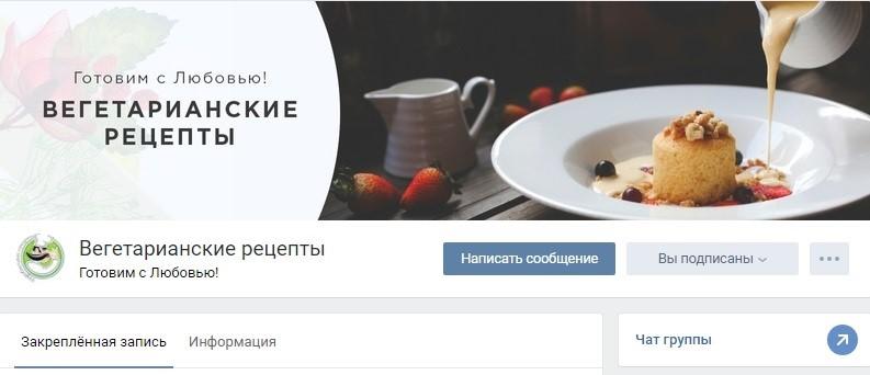 Обложка в сообществе «Вегетарианские рецепты»: красивое фото, название паблика и его девиз