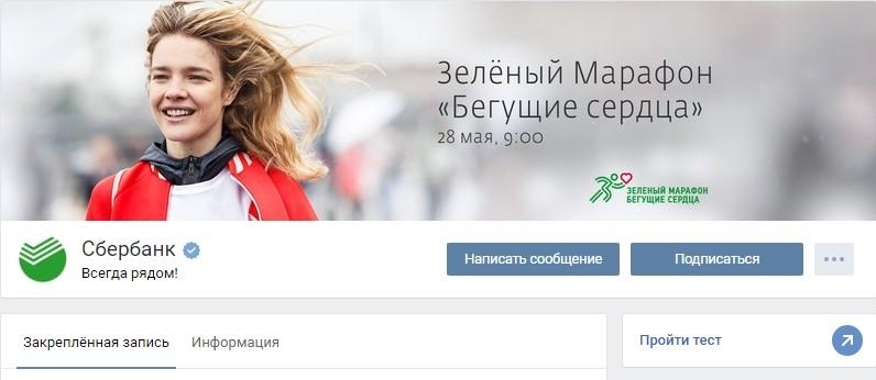Обложка в сообществе «Сбербанк»: анонс важного события и дата его проведения