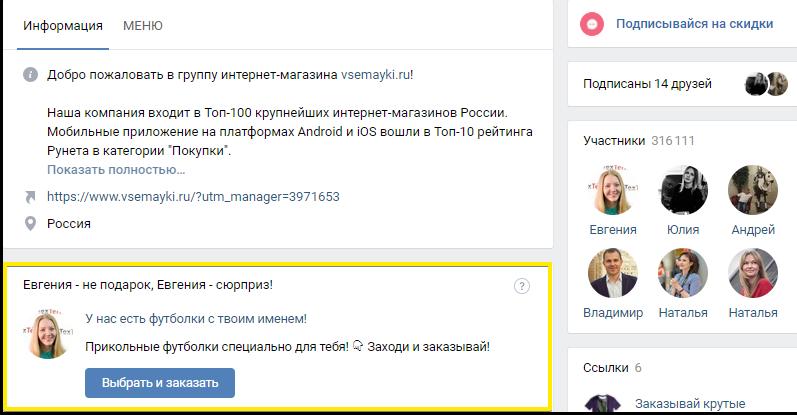 Интернет-магазин Vsemayki.ru предлагает мне футболку с моим именем. Отличная персонализация!