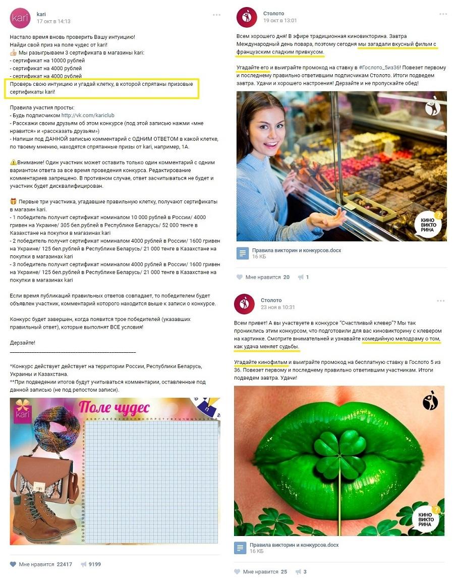 Конкурсы в сообществе Kari и «Столото». «Кари» предлагает пользователям угадать клеточку на табло, а «Столото» – задуманный ими фильм на определенную тему