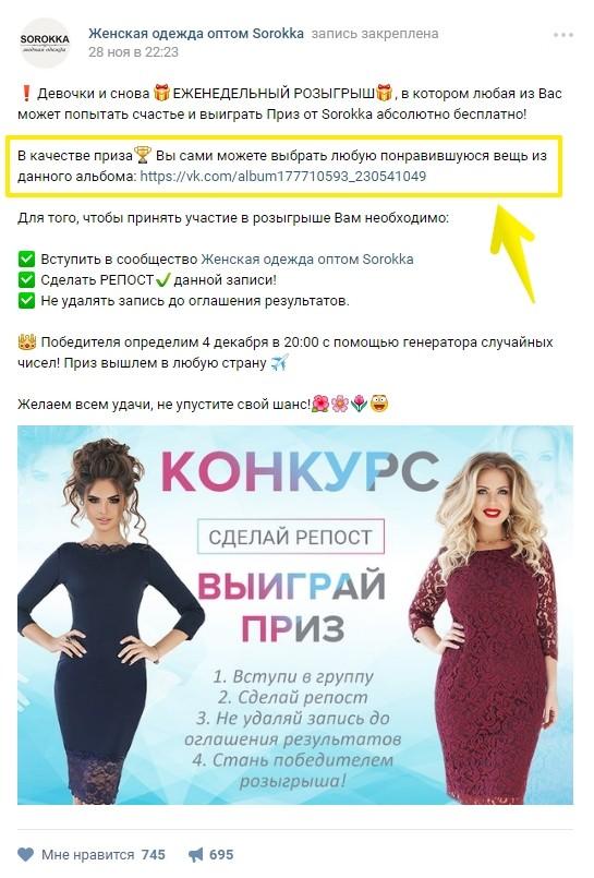Конкурс в сообществе «Женская одежда оптом Sorokka». Победитель может выбрать любую вещь из фотоальбома