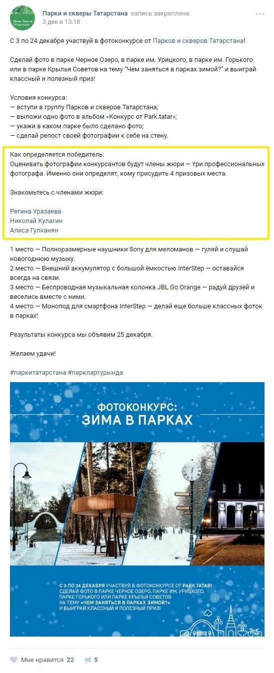 Фотоконкурс в сообществе «Парки и скверы Татарстана». В описании указаны не только имена членов жюри, но и ссылки на их аккаунты «Вконтакте»