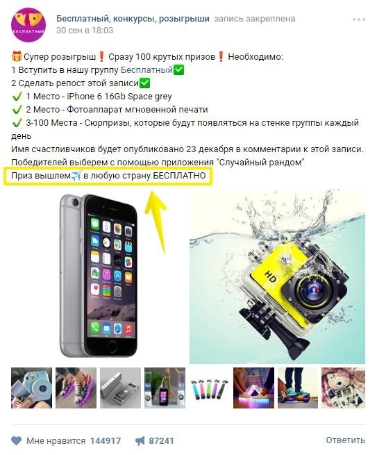 Примеры текстов конкурсов на одноклассниках