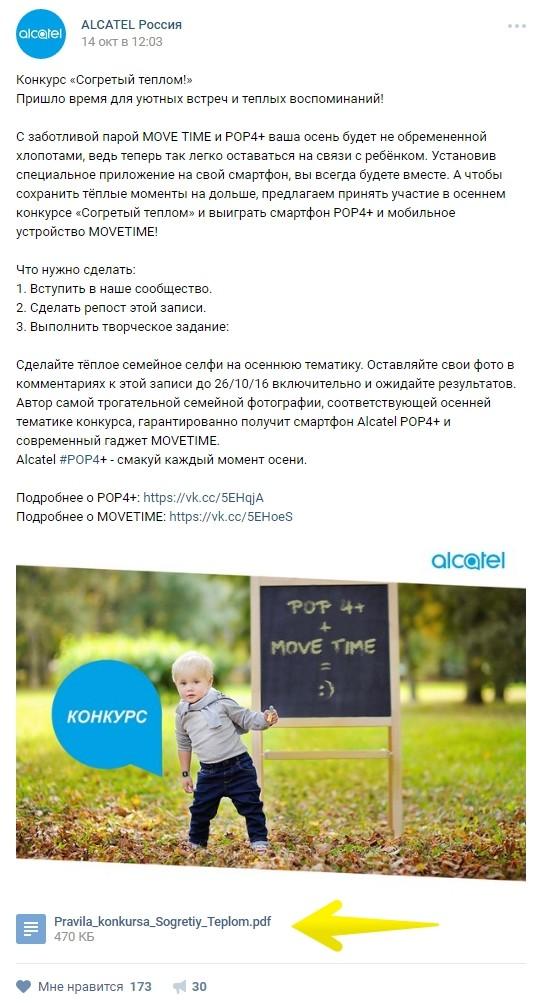 Конкурс в сообществе ALCATEL Россия. Полные правила находятся в pdf-файле, но в тексте поста об этом ни слова. А вдруг пользователь не догадается туда залезть?