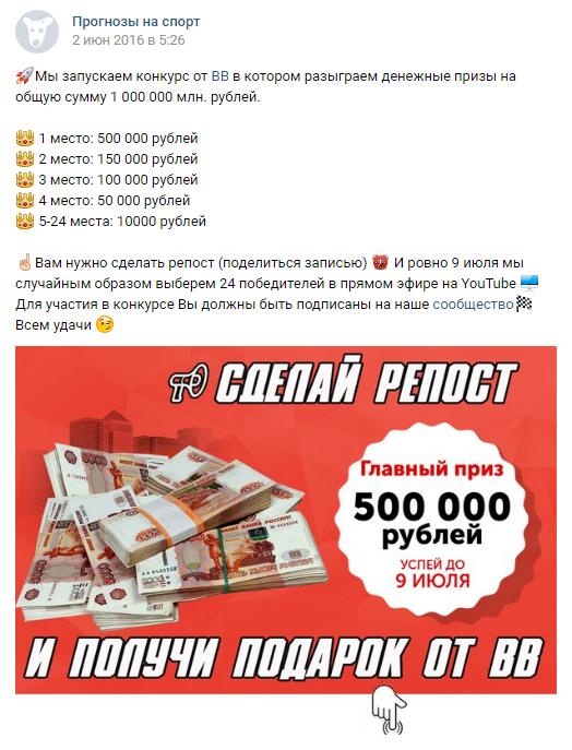 Сложно поверить, что тебе за репост подарят полмиллиона рублей, но люди все равно делают репосты. Ну а вдруг?