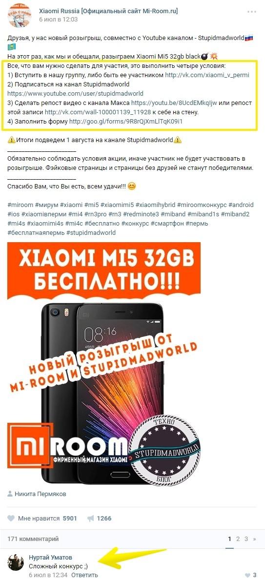 Конкурс в сообществе Xiaomi Russia. Вступить в группу. Подписаться на канал Youtube. Сделать репост. Заполнить форму на сайте. Слишком много действий…