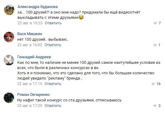 Реакция пользователей на требование иметь минимум 100 друзей
