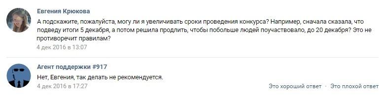 Агент техподдержки «Вконтакте» не рекомендует продлевать сроки конкурса