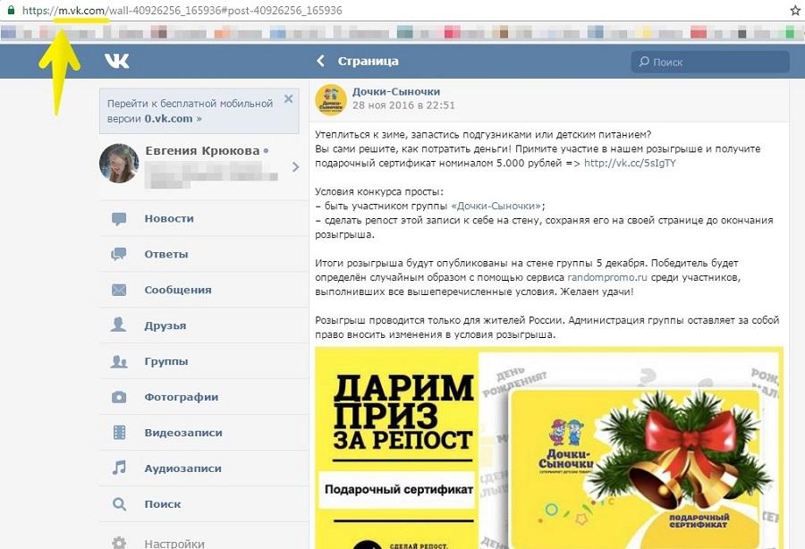 Переходим в мобильную версию сайта «Вконтакте»
