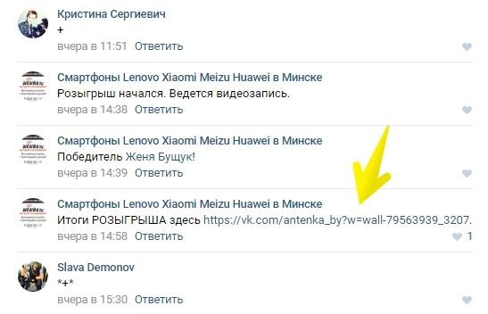 Конкурс в сообществе «Смартфоны Lenovo». Сразу после завершения конкурса администратор оставил комментарий о том, где можно посмотреть результаты
