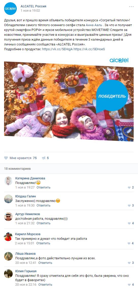Конкурс в сообществе ALCATEL Россия. Когда жюри делает объективный выбор, к нему нет никаких претензий