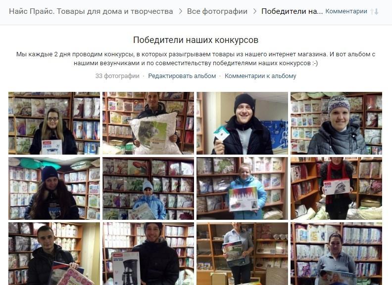 Фотоальбом с победителями конкурсов от «Найс Прайс»