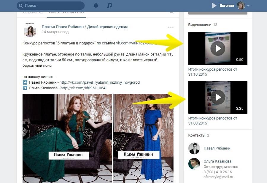 Сообщество «Платья Павел Рябинин». Итоги конкурсов всегда на виду у пользователей