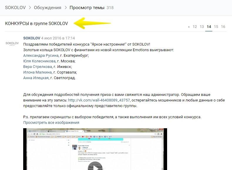 Обсуждение в сообществе Sokolov. В любой момент времени сюда можно зайти и посмотреть имена победителей всех конкурсов, что проводились на этой странице