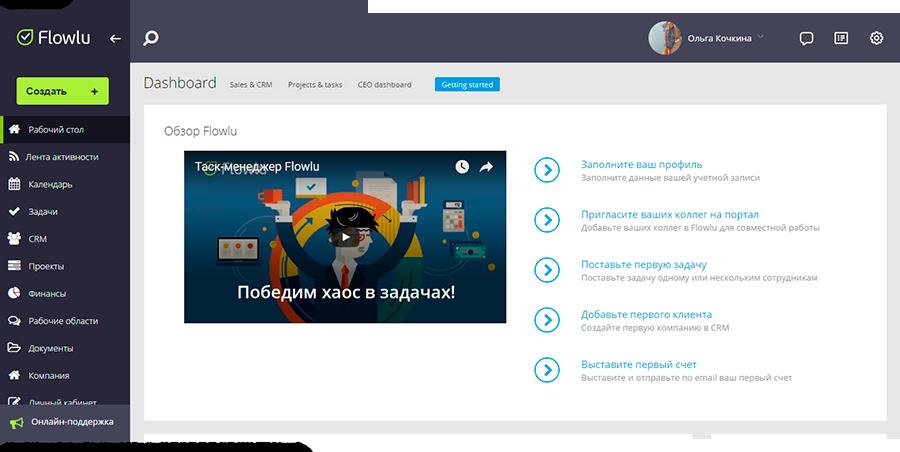 После регистрации Flowlu предлагает посмотреть обзор и познакомиться с базовым функционалом