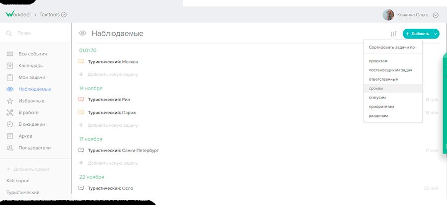С помощью фильтров задачи можно сортировать по проектам, постановщикам, ответственным, срокам, статусам, приоритетам и разделам