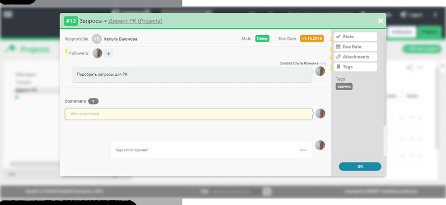 Добавление новой задачи в Onesoft Connect