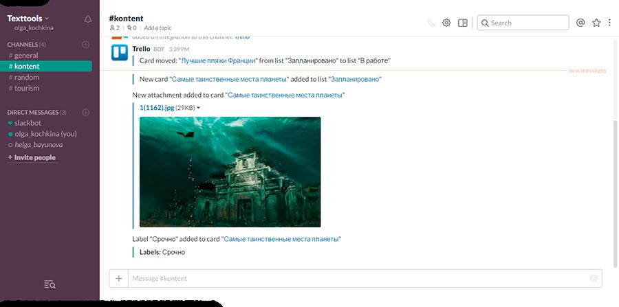 После интеграции Trello Bot в режиме реального времени отправляет сообщения обо всех изменениях на доске в канал Slack