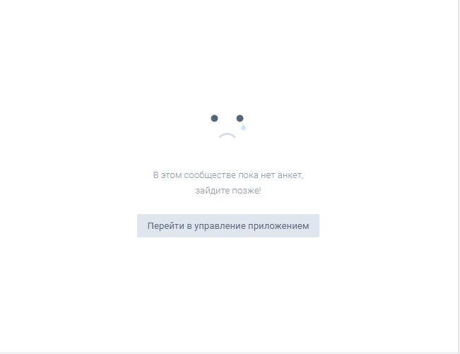 Нажмите «Перейти в управление приложением»