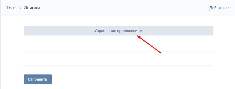 Откройте «Управление приложением»