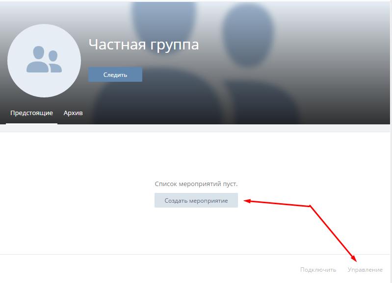 Откройте управление приложением