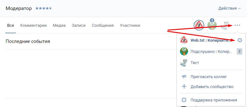 Сначала кликните по значку нужного сообщества, а потом открывайте меню