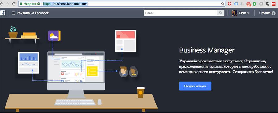Лаконичное меню, продуманность интерфейса и множество возможностей – вы влюбитесь в </em>Facebook business<em>!