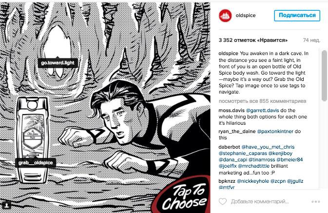 OldSpice предлагает подписчикам Instagram стать героем отлично иллюстрированной фантастической комедии