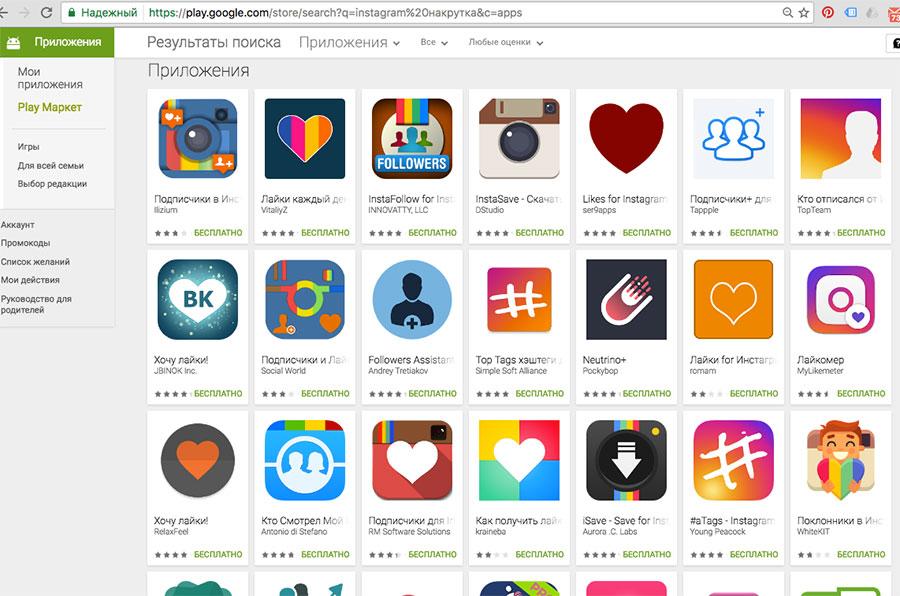 Google Play маркет по запросу сервисов для Instagram