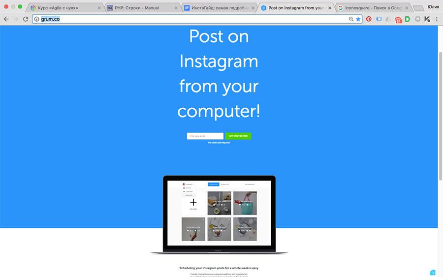 Платная программа для автоматизации вашего Instagram