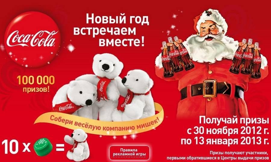 На рекламу компании Coca Cola трудно не обратить внимание, впрочем, как и на все, что она создает