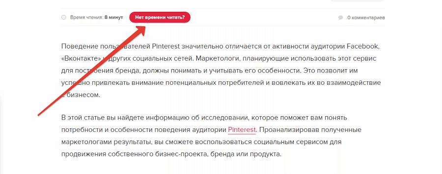 С помощью этой кнопки пользователь может отправить статью на электронную почту
