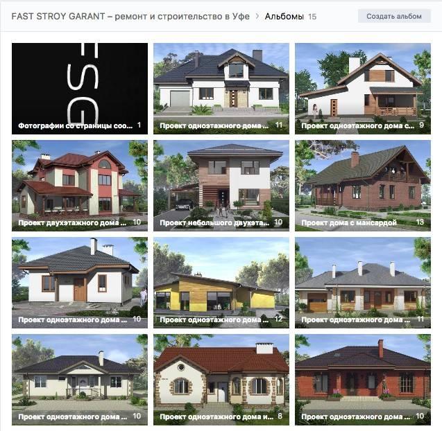 FAST STROY GARANT — предлагает дома «под ключ»