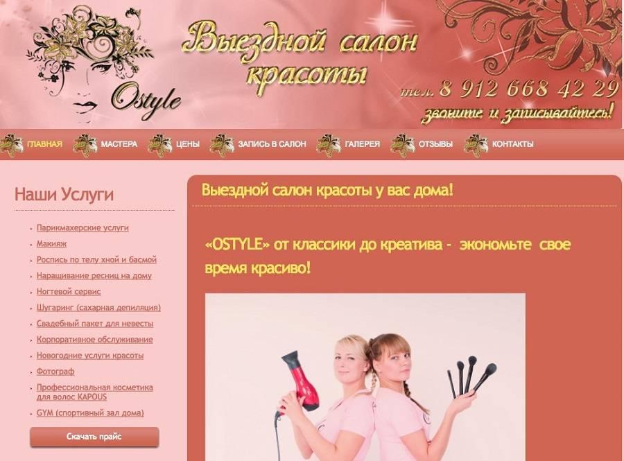 Сайт выездного салона красоты