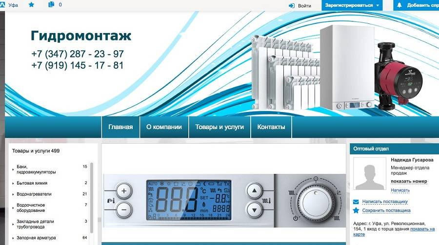 Сайт компании «Гидромонтаж»