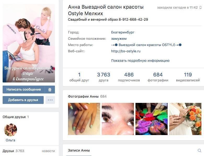 Число прямых обращений к странице администратора преобладает, несмотря на появившуюся возможность писать напрямую в сообщество «Вконтакте»