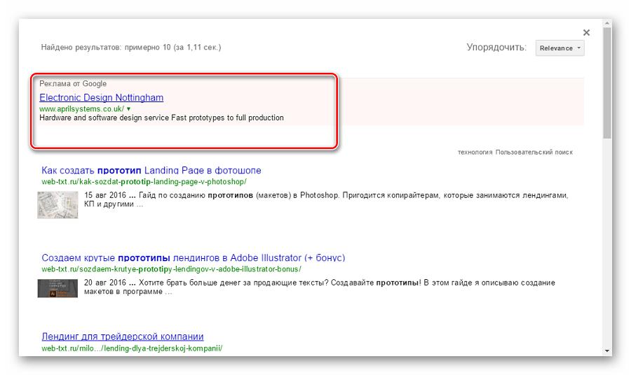 Как сделать чтобы в поиске был гугл