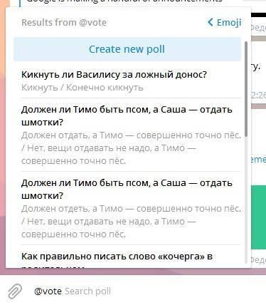Инлайн-бот Vote