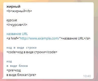 Правила форматирования HTML