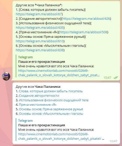 вот бот вконтакте