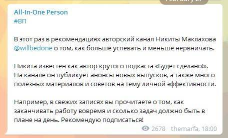 ВП на канале All-In-One Person