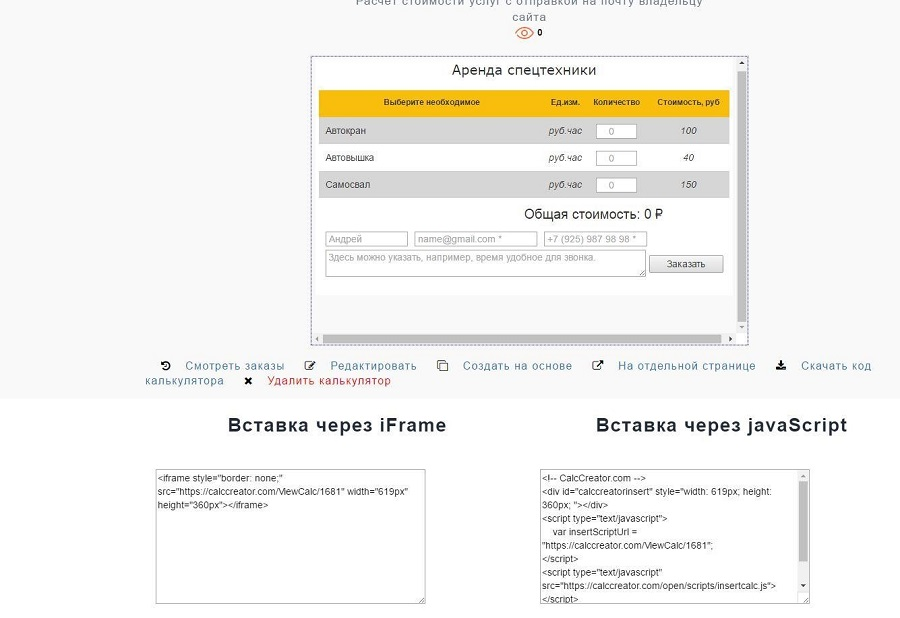248f1306a45a Как сделать калькулятор или форму для сайта  обзор 4 специальных ...