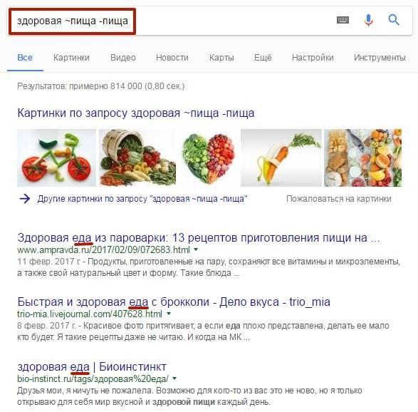 «Гугл» подобрал к слову «пища» синоним «еда»