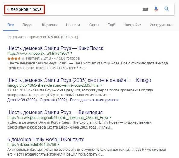 Google понял, что я имею в виду