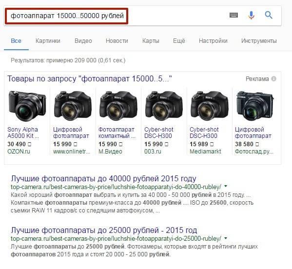 Google показал фотоаппараты, входящие в указанный ценовой диапазон