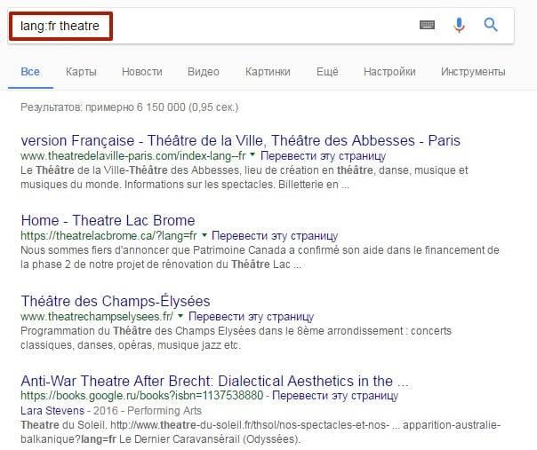 С помощью этого оператора Google нашел контент на французском языке