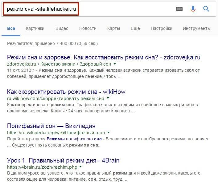 Исключаемого сайта в результатах поисковой выдачи нет